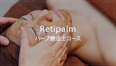 ハーブ療法士 (Retipalm) コース