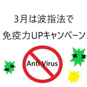 免疫力強化キャンペーン!!