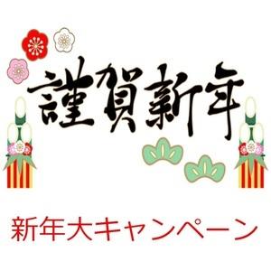 新年の福袋販売開始です!!!!!